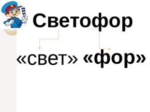 Светофор «свет» «фор»