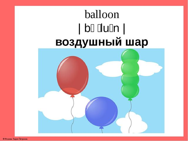 balloon | bəˈluːn | воздушный шар © Фокина Лидия Петровна