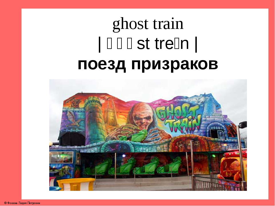 ghost train | ɡəʊst treɪn | поезд призраков © Фокина Лидия Петровна