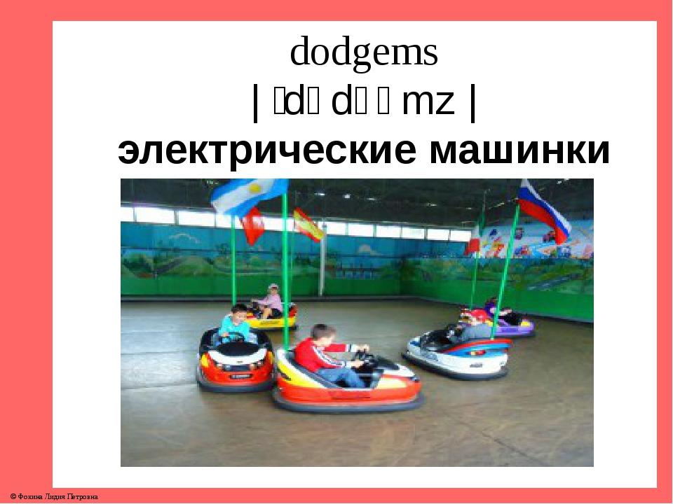 dodgems | ˈdɒdʒəmz | электрические машинки © Фокина Лидия Петровна