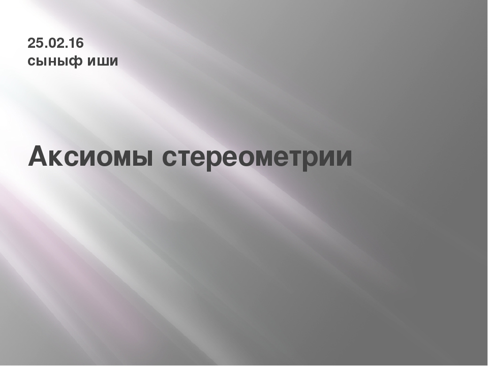 25.02.16 сыныф иши Аксиомы стереометрии