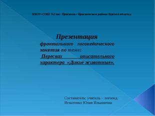 МКОУ«СОШ №2 пос. Пристень» Пристенского района Курской области Презентация фр