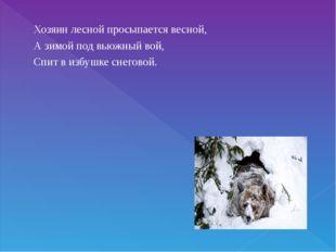 Хозяин лесной просыпается весной, А зимой под вьюжный вой, Спит в избушке сне
