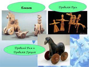 Египет Древний Рим и Древняя Греция Древняя Русь