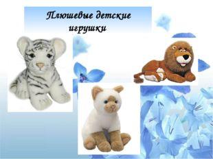 Плюшевые детские игрушки