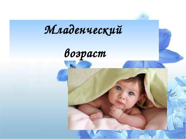 Младенческий возраст