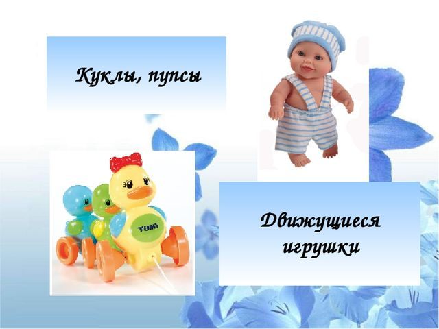 Куклы, пупсы Движущиеся игрушки
