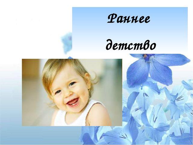 Раннее детство