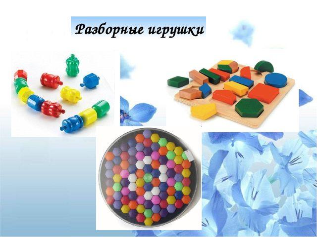 Разборные игрушки