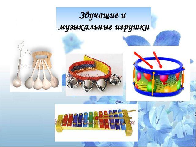 Звучащие и музыкальные игрушки