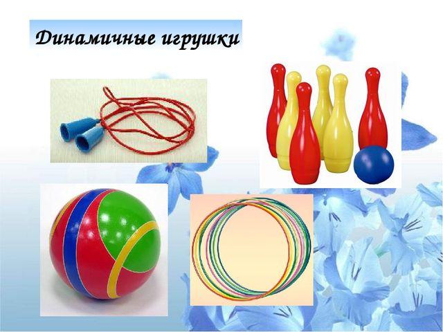 Динамичные игрушки