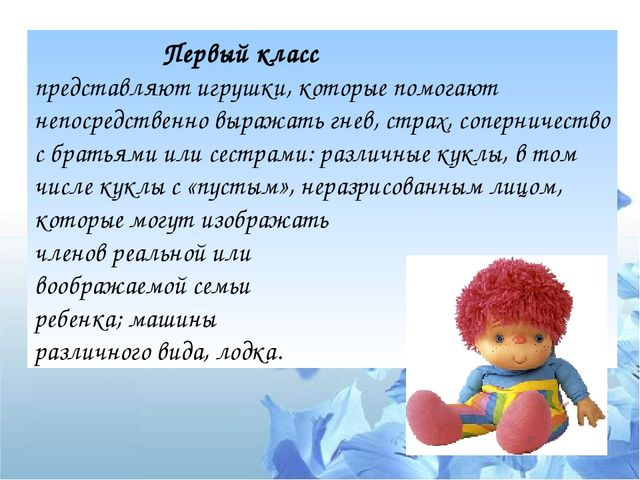 Первый класс представляют игрушки, которые помогают непосредственно выражат...