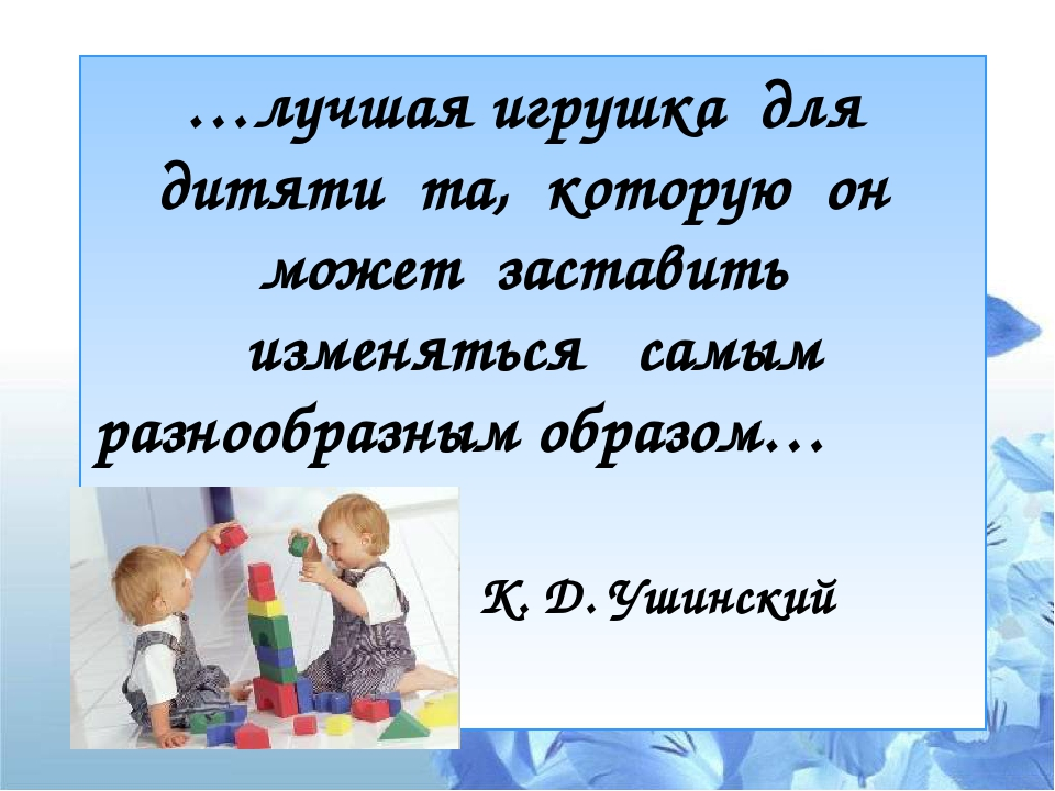 …лучшая игрушка для дитяти та, которую он может заставить изменяться самым ра...