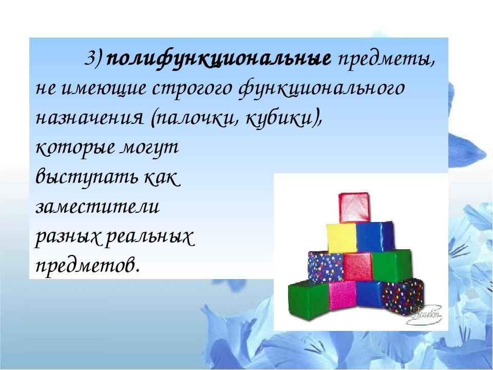 3) полифункциональные предметы, не имеющие строгого функционального назначен...