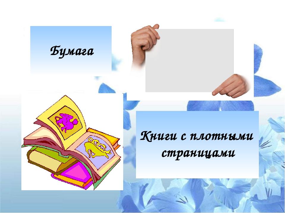 Бумага Книги с плотными страницами