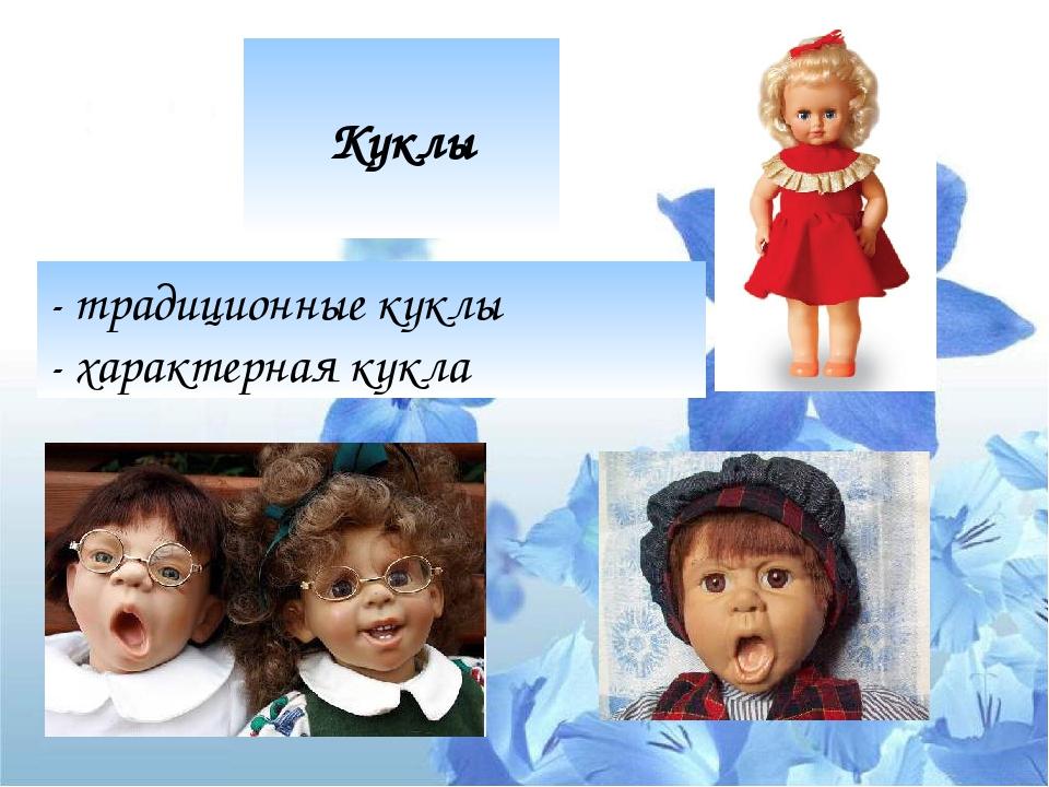 Куклы - традиционные куклы - характерная кукла
