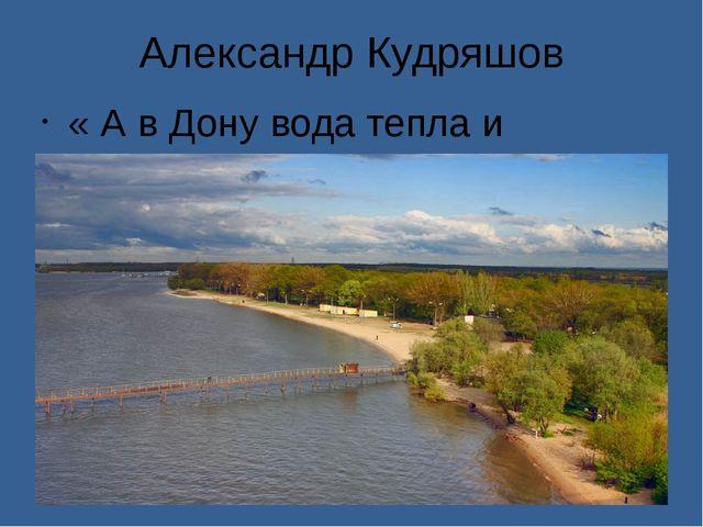 Александр Кудряшов « А в Дону вода тепла и глубока»