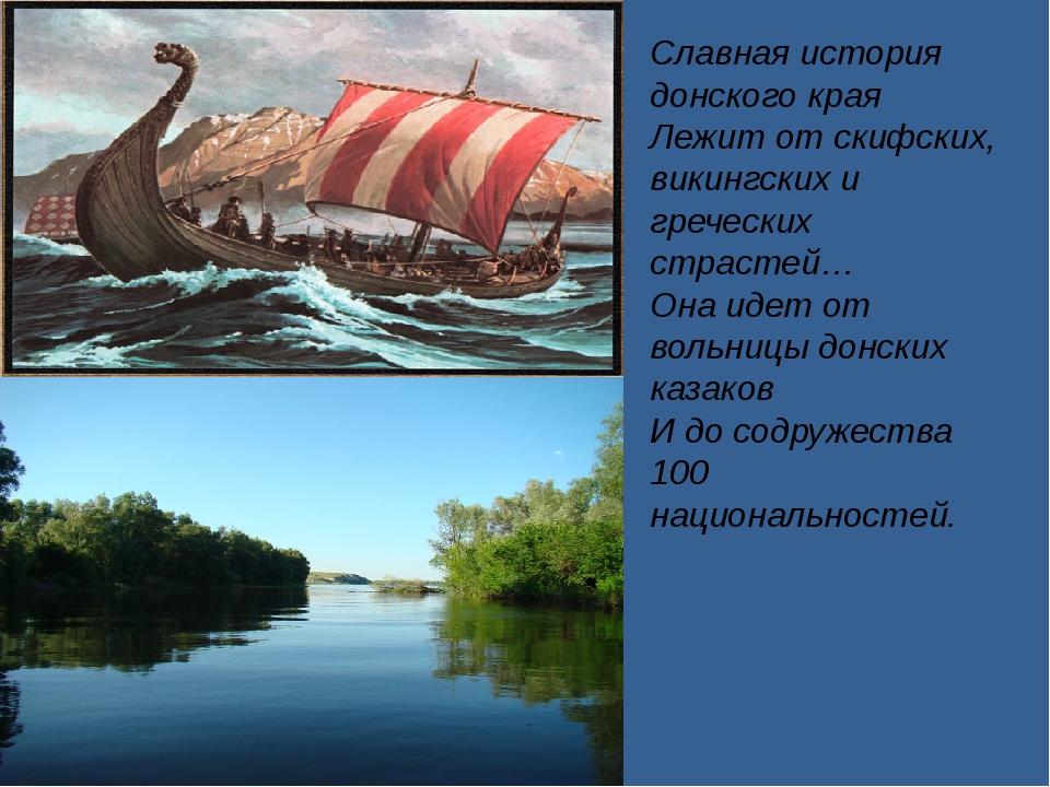 Славная история донского края Лежит от скифских, викингских и греческих страс...