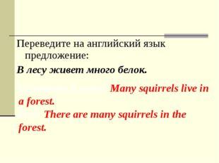 Переведите на английский язык предложение: В лесу живет много белок. Правильн