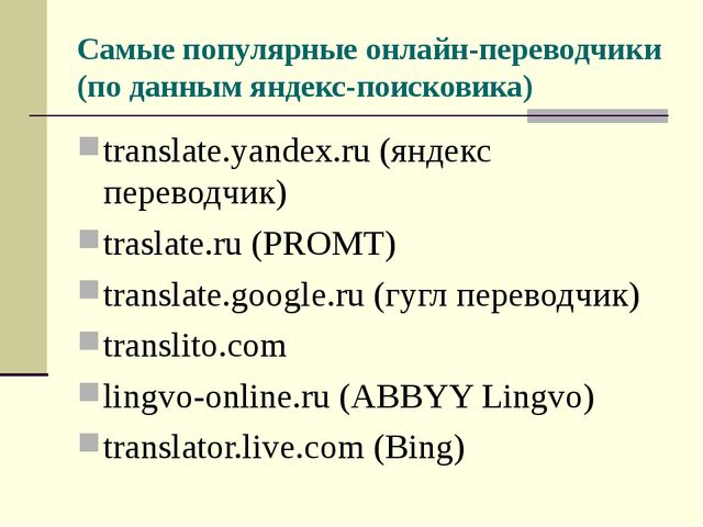 Самые популярные онлайн-переводчики (по данным яндекс-поисковика) translate.y...