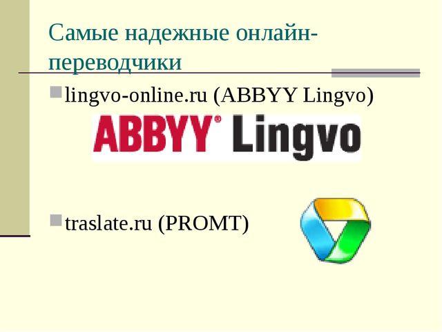 Самые надежные онлайн-переводчики lingvo-online.ru (ABBYY Lingvo) traslate.ru...