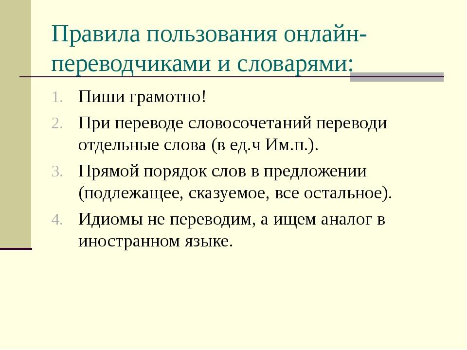 Правила пользования онлайн-переводчиками и словарями: Пиши грамотно! При пере...