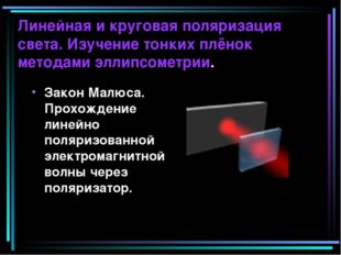 Линейная и круговая поляризация света. Изучение тонких плёнок методами эллипс