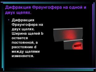 Дифракция Фраунгофера на одной и двух щелях. Дифракция Фраунгофера на двух ще