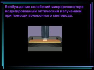 Возбуждение колебаний микрорезонатора модулированным оптическим излучением пр