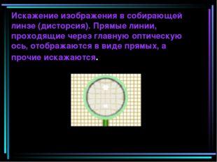 Искажение изображения в собирающей линзе (дисторсия). Прямые линии, проходящи