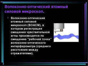 Волоконно-оптический атомный силовой микроскоп. Волоконно-оптический атомный
