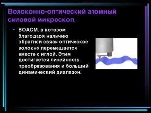 Волоконно-оптический атомный силовой микроскоп. ВОАСМ, в котором благодаря на