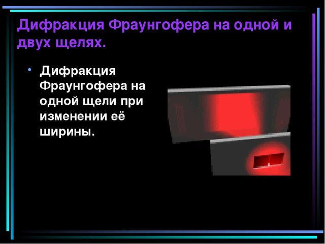 Дифракция Фраунгофера на одной и двух щелях. Дифракция Фраунгофера на одной щ...