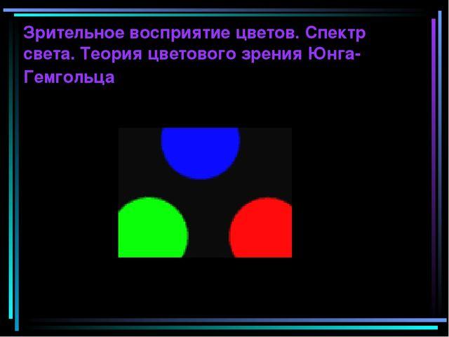 Зрительное восприятие цветов. Спектр света. Теория цветового зрения Юнга-Гемг...