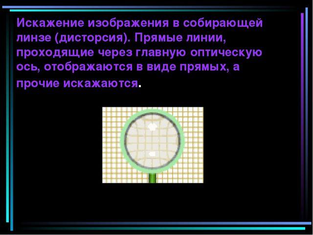 Искажение изображения в собирающей линзе (дисторсия). Прямые линии, проходящи...