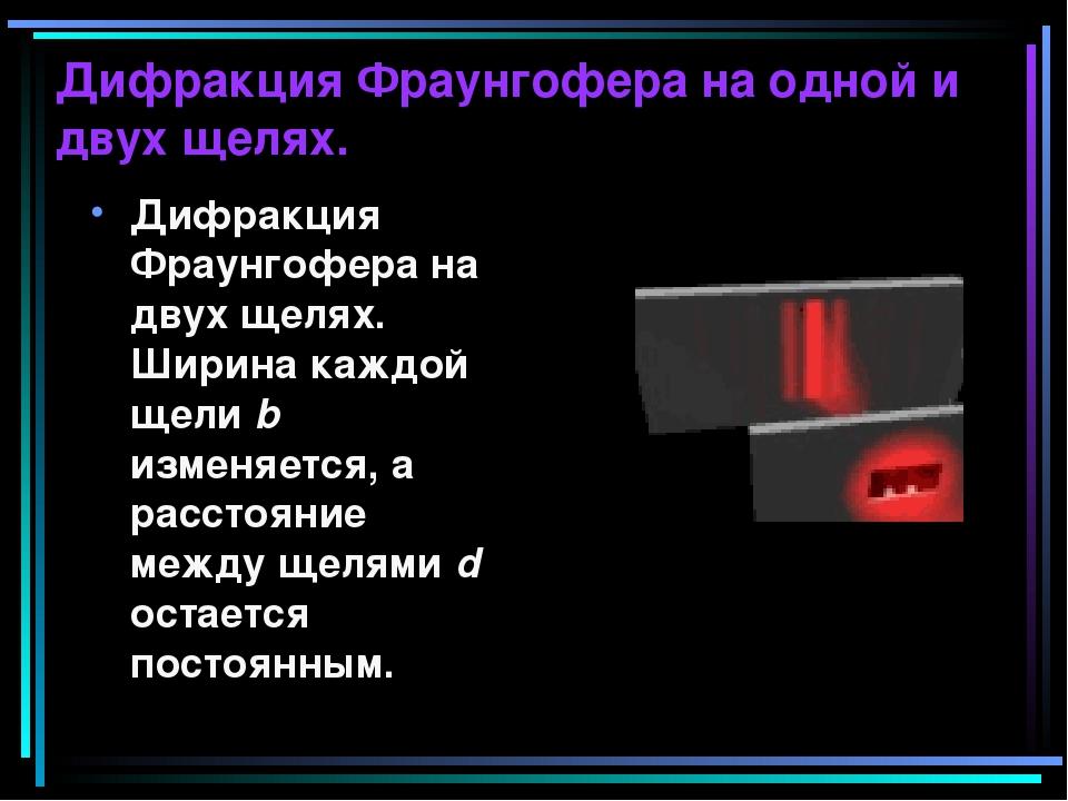 Дифракция Фраунгофера на одной и двух щелях. Дифракция Фраунгофера на двух ще...