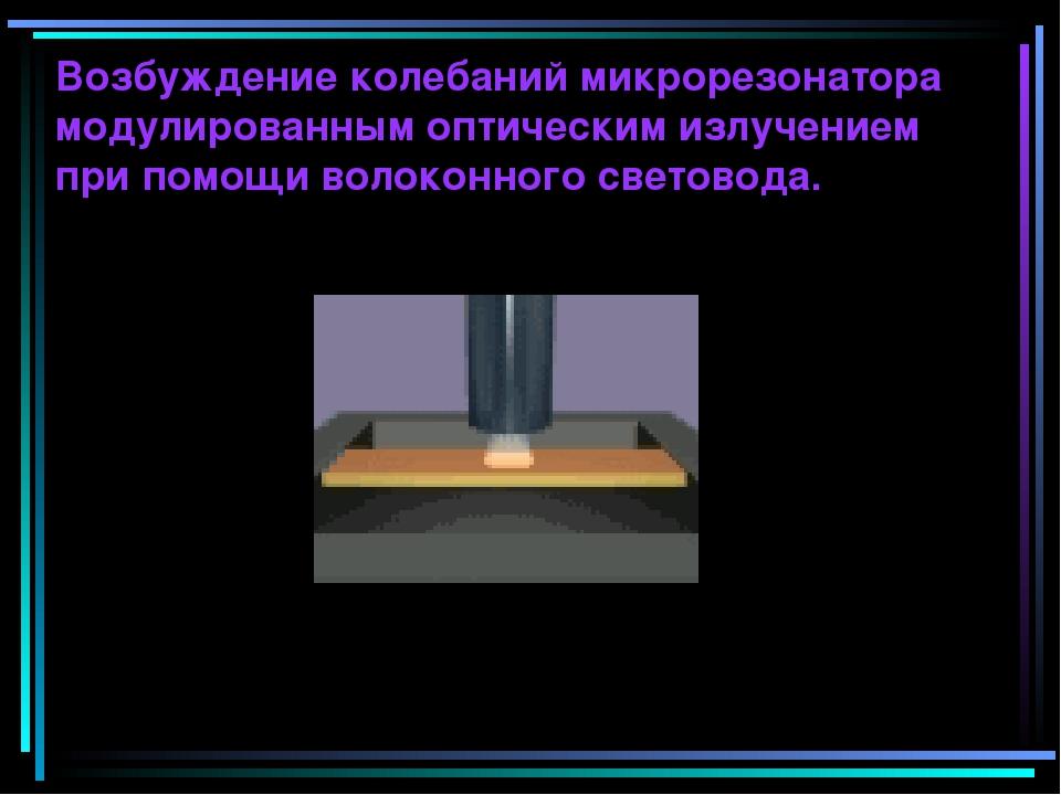 Возбуждение колебаний микрорезонатора модулированным оптическим излучением пр...