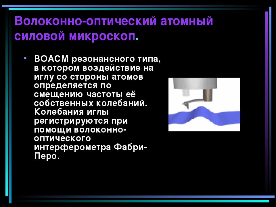 Волоконно-оптический атомный силовой микроскоп. ВОАСМ резонансного типа, в ко...