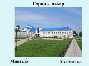 Минзәлә Мензелинск Город - шәһәр