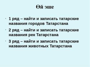 Өй эше 1 ряд – найти и записать татарские названия городов Татарстана 2 ряд –