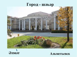 Әлмәт Альметьевск Город - шәһәр