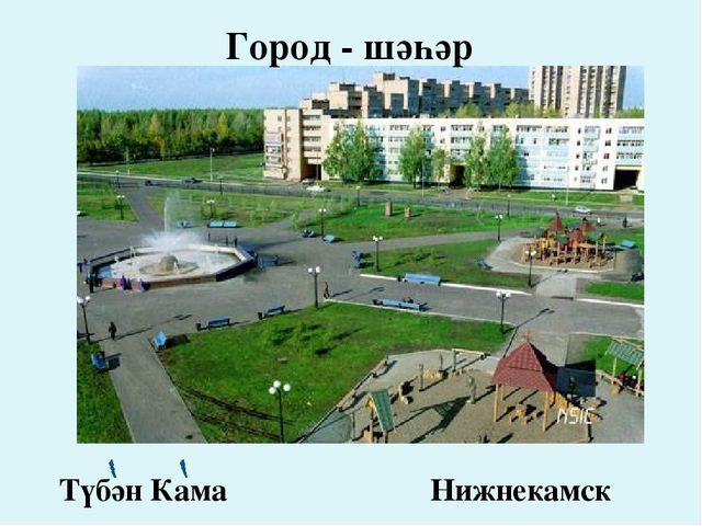 Түбән Кама Нижнекамск Город - шәһәр