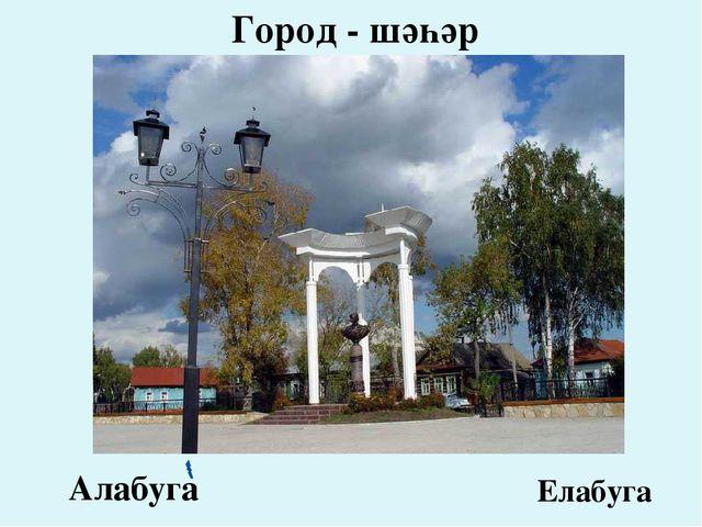 Алабуга Елабуга Город - шәһәр
