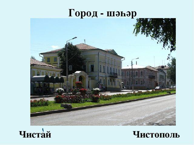 Чистай Чистополь Город - шәһәр