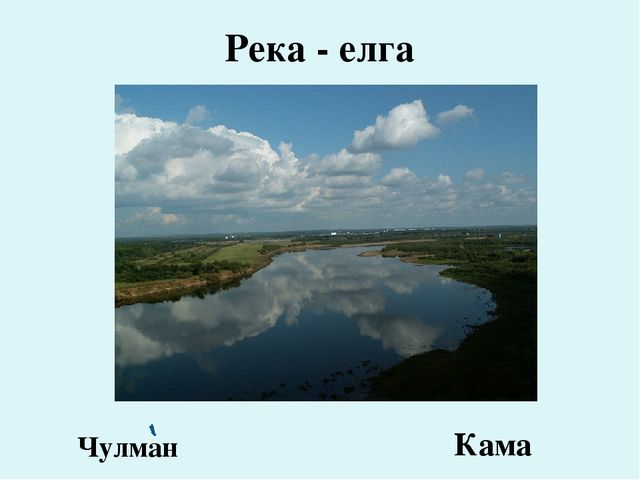 Река - елга Кама Чулман