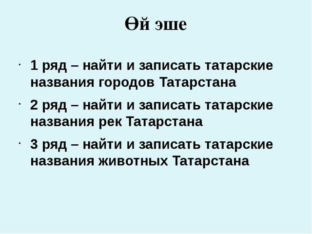 Өй эше 1 ряд – найти и записать татарские названия городов Татарстана 2 ряд –...
