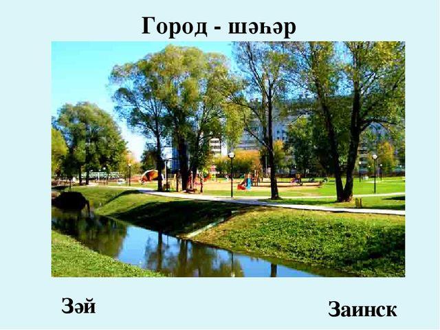 Заинск Зәй Город - шәһәр