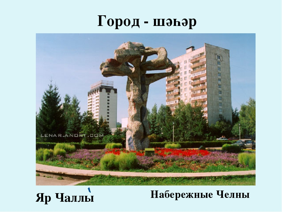 Набережные Челны Яр Чаллы Город - шәһәр