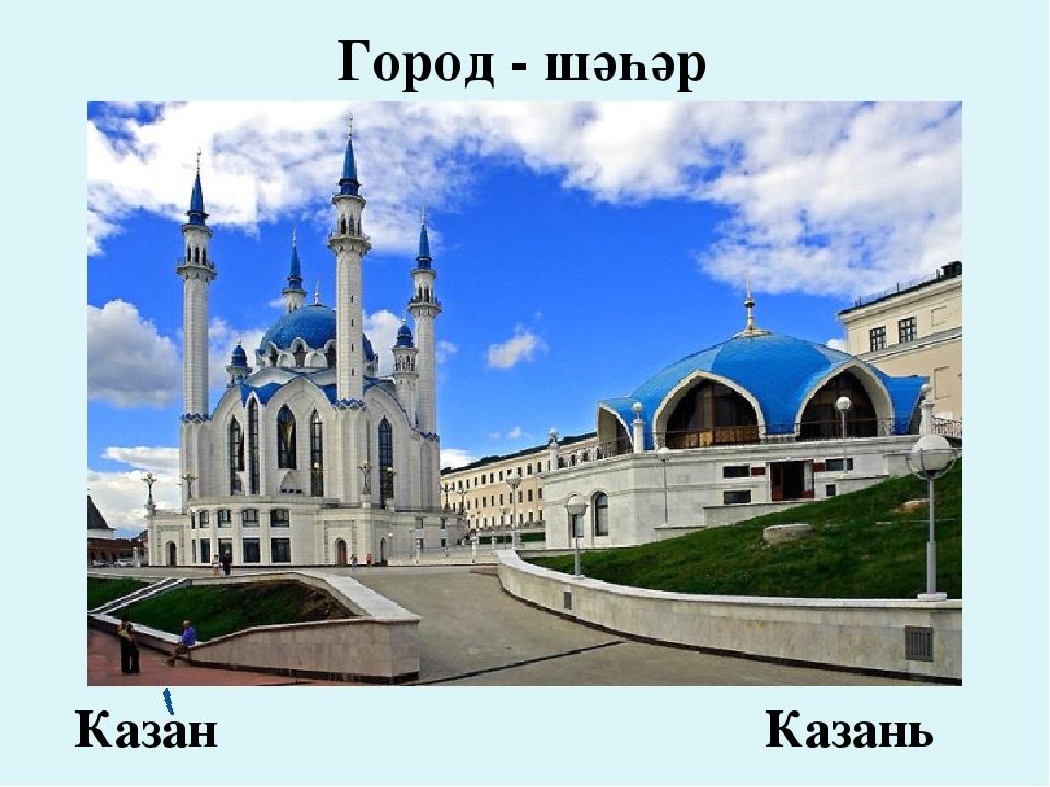 Казан Казань Город - шәһәр