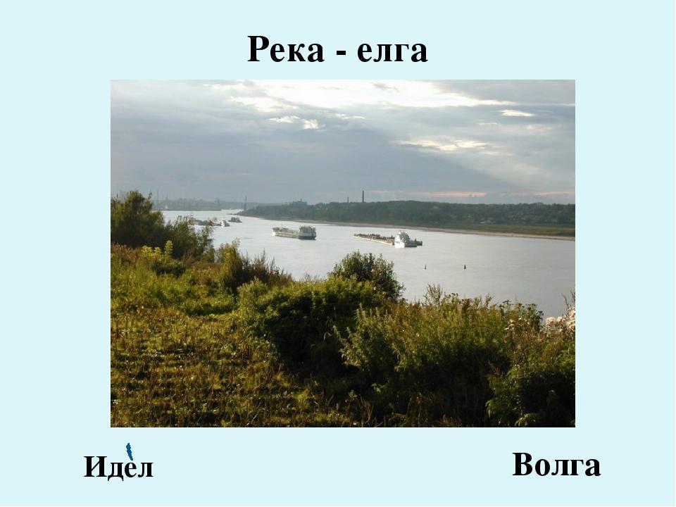 Река - елга Волга Идел